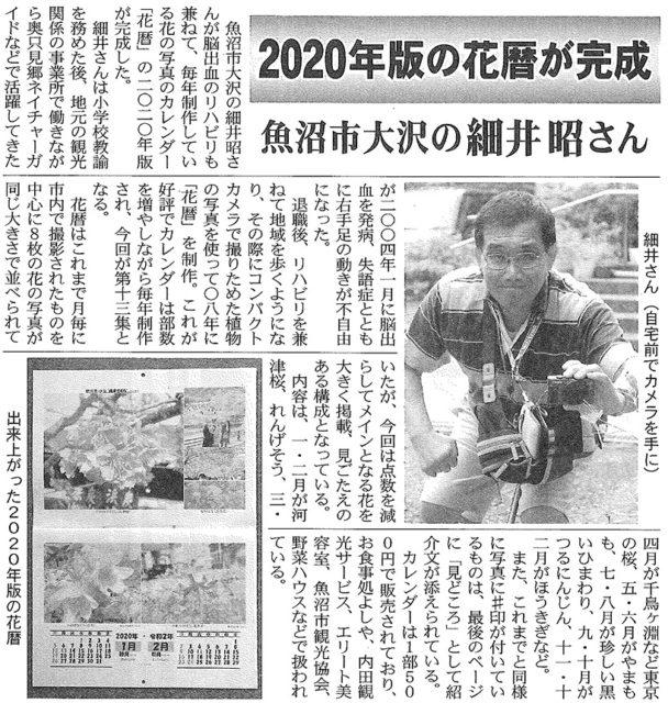 2019年越南タイムズ