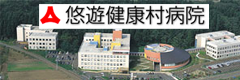 長岡悠遊健康村病院